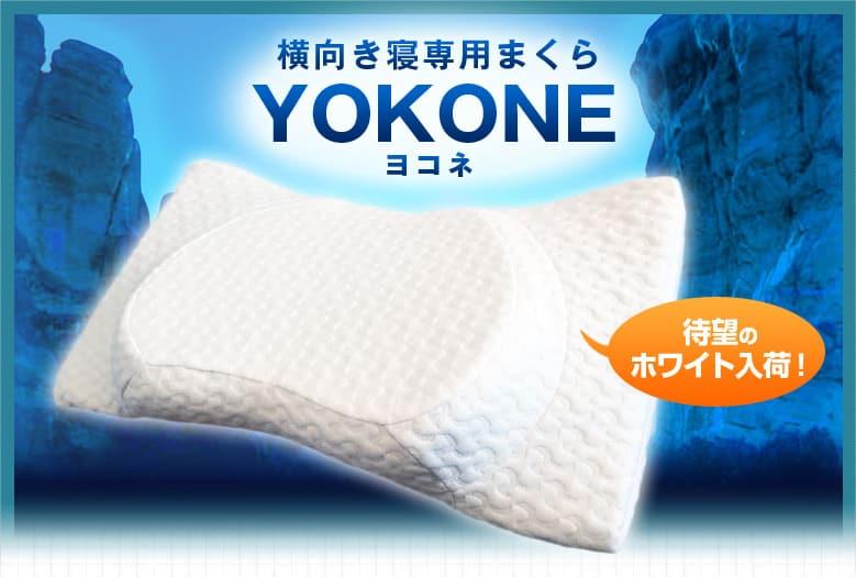 yokone_pc_con13c
