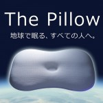 【新睡眠】The Pillowという新素材枕がすごい
