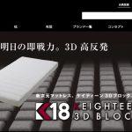 ライズのK18 3Dブロックベッドマットレスがすごい!