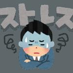 腰痛だからストレスになる?ストレスがあるから腰痛になる?
