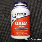GABAサプリメントのおすすめとリラックス効果の検証
