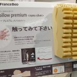 フランスベッド共同開発の枕「エアレートピロー」の印象