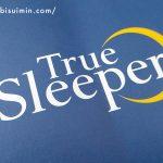 トゥルースリーパーの種類まとめ!寝心地に違いはあるか比較