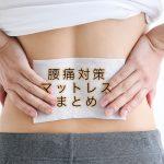 腰痛対策に良いのはこんなマットレス!寝具で腰の痛み対策!