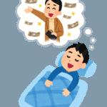 高級な敷布団って寝心地良いの?おすすめをまとめてみた