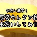 【検証】ウレタン枕を水洗いして洗濯機で脱水もしてみた結果
